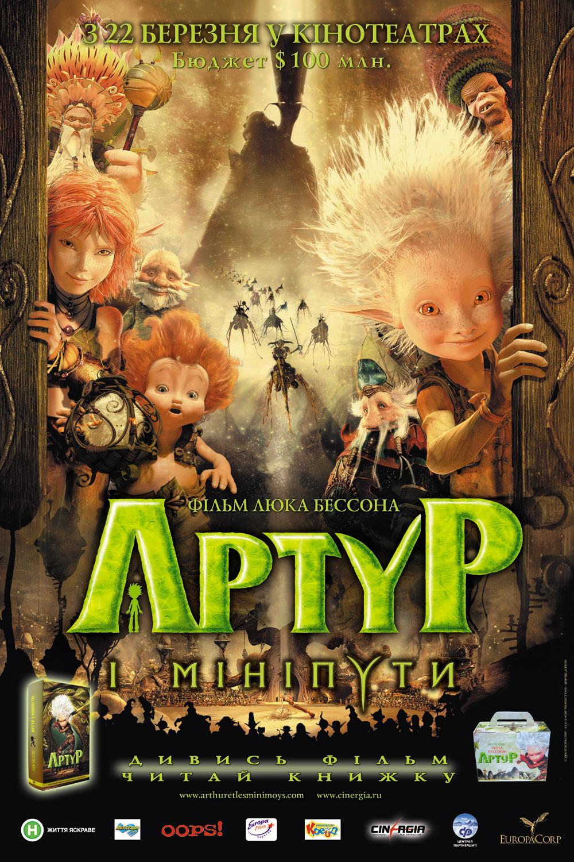 http://www.kino-kiev.com/uploads/films/113.jpg