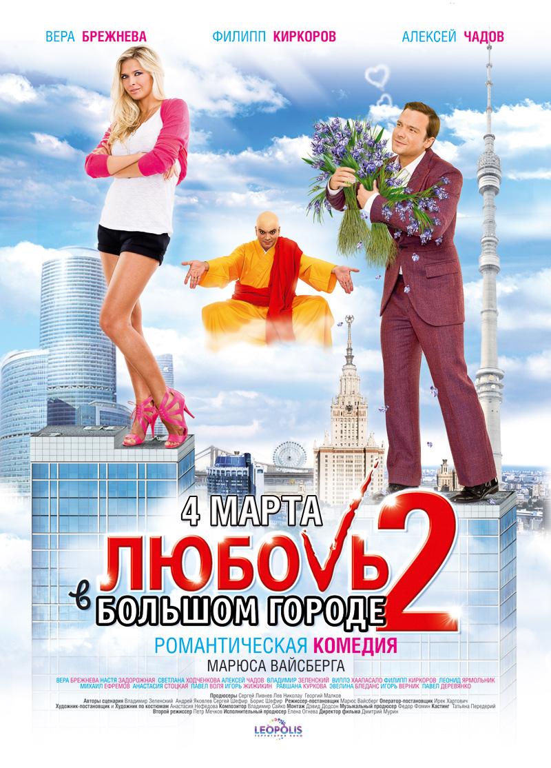 «Любовь В Большом Городе 2» — 2010