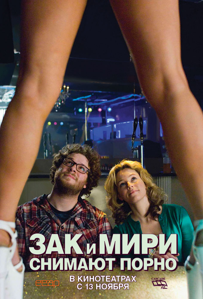 Зак и Мири снимают порно / Zack and Miri Make a Porno